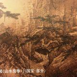 四季山水図(雪舟筆)[毛利博物館/山口]
