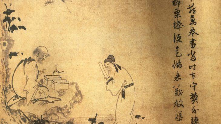 禅機図断簡(智常・李渤図)因陀羅筆[畠山記念館]