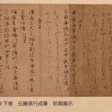 倭漢抄 下巻[陽明文庫/京都]