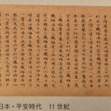 無量義経・観普賢経[根津美術館/東京]