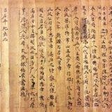 史記(呂后本紀第九)[毛利博物館/山口]