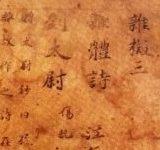 文選集注[称名寺(金沢文庫)/神奈川]