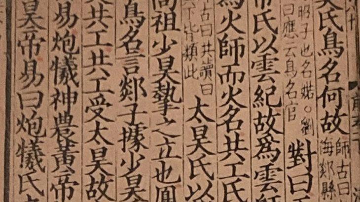 宋版漢書(慶元刊本)[国立歴史民俗博物館/千葉]