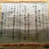 万葉集巻第九残巻 藍紙本[京都国立博物館]