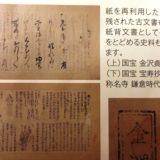 称名寺聖教/金沢文庫文書[称名寺/神奈川]