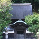円覚寺 舎利殿[鎌倉/神奈川]
