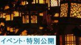 情報|羽黒山五重塔 内部特別公開[山形]