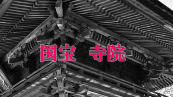 正福寺 地蔵堂[東村山/東京]