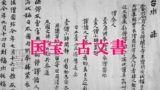 狸毛筆奉献表 伝弘法大師筆[醍醐寺/京都]