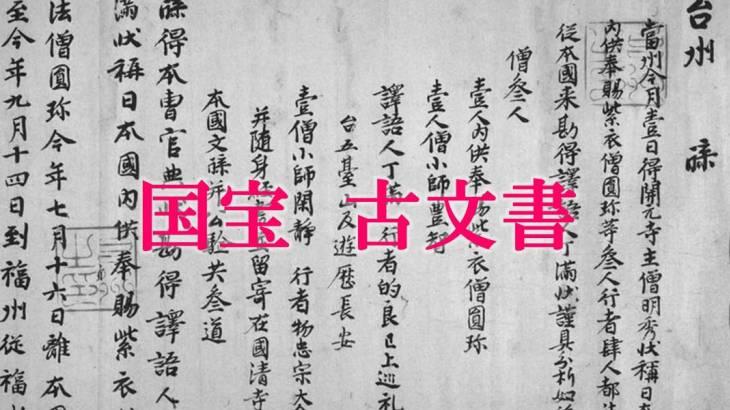 東寺百合文書(24,067通)[京都/京都学・歴彩館]