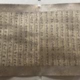 法華経(久能寺経)[鉄舟寺/静岡]