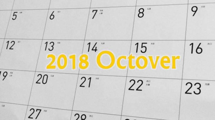 国宝カレンダー 2018年10月