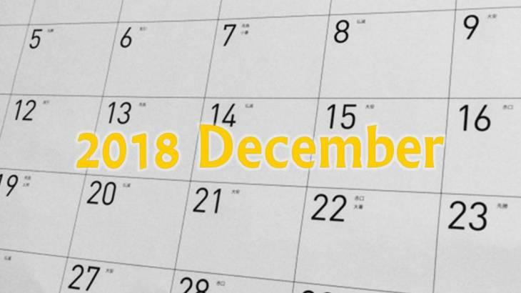 国宝カレンダー 2018年12月