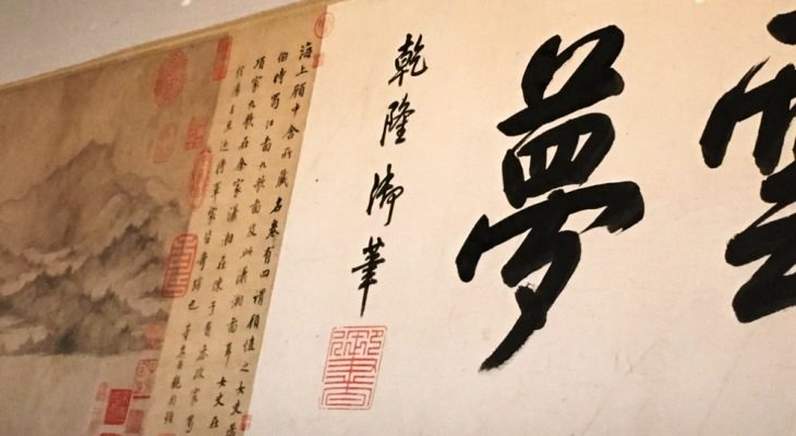 瀟湘臥遊図[東京国立博物館]