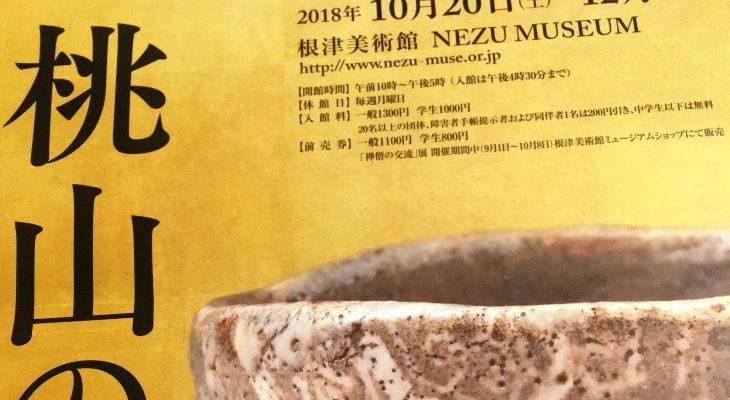 情報|根津美術館「新・桃山の茶陶」2018/10/20~12/16[東京]