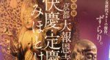 鑑賞ログ|東京国立博物館「京都大報恩寺 快慶・定慶のみほとけ」2018年10月