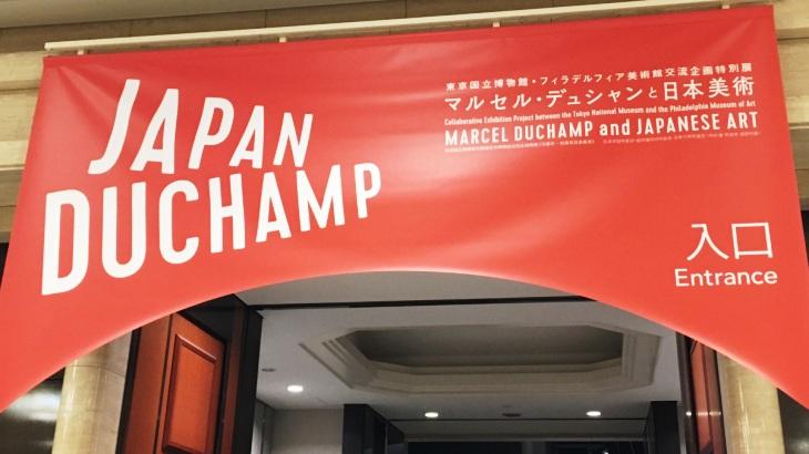 鑑賞ログ|マルセル・デュシャンと日本美術@東京国立博物館 2018年10月