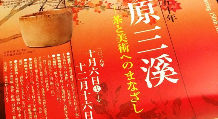 原三渓-茶と美術へのまなざし-@畠山記念館(東京)