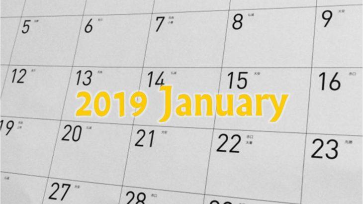 国宝カレンダー 2019年1月