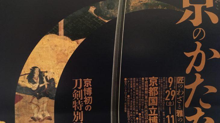 鑑賞ログ|京都国立博物館「京のかたな展」2018年11月