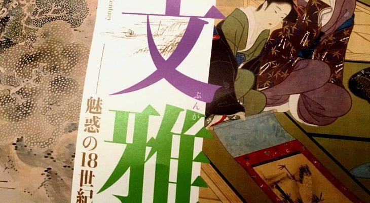 情報|江戸絵画の文雅 ─魅惑の18世紀@出光美術館[東京]