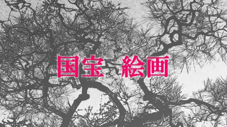 夜色楼台図  与謝蕪村筆