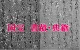 法華経一品経[慈光寺/埼玉]
