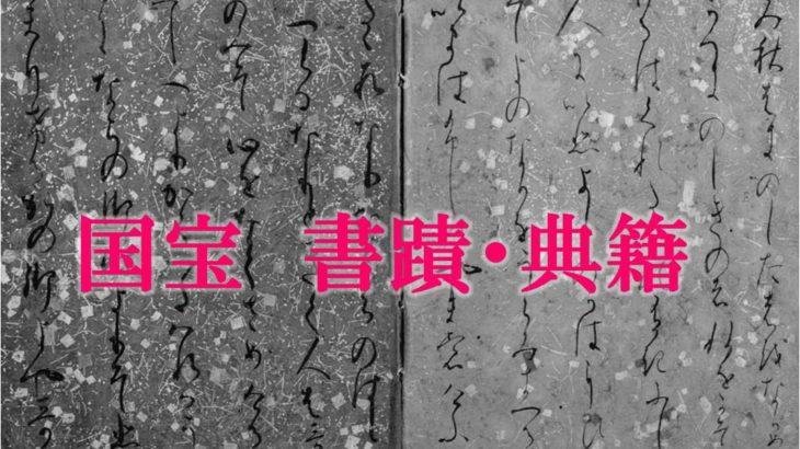 宝積経要品[前田育徳会]