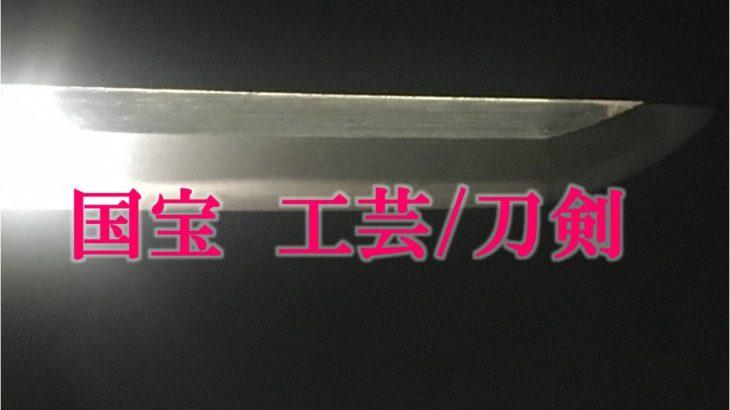 太刀 銘 則宗[日枝神社/東京]