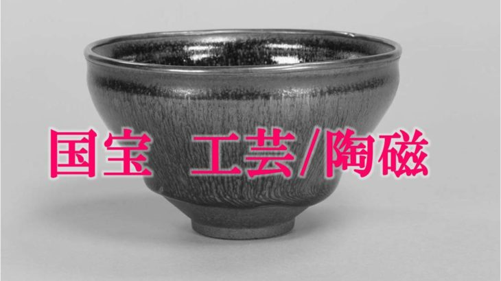 志野茶碗 銘卯花墻[三井記念美術館/東京]