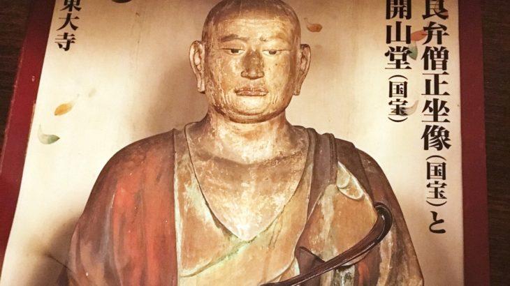 良弁僧正坐像[東大寺/奈良]