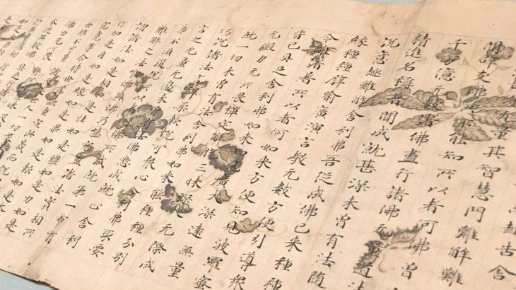 法華経方便品(竹生島経)[東京国立博物館]