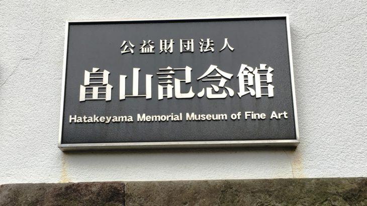 鑑賞ログ 畠山記念館「原三渓-茶と美術へのまなざし-」