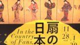 鑑賞ログ|扇の国、日本@サントリー美術館(前期)