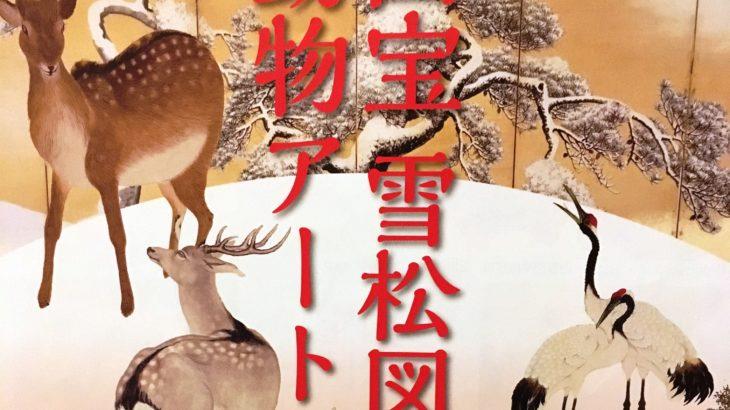 情報|国宝 雪松図と動物アート@三井記念美術館[東京]