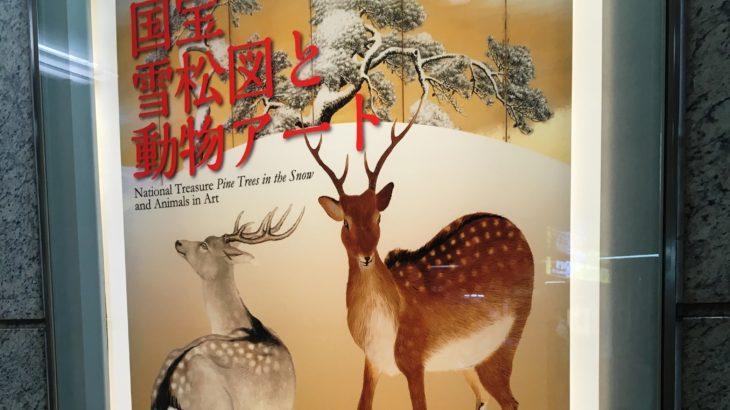 鑑賞ログ|三井記念美術館「雪松図と動物アート」