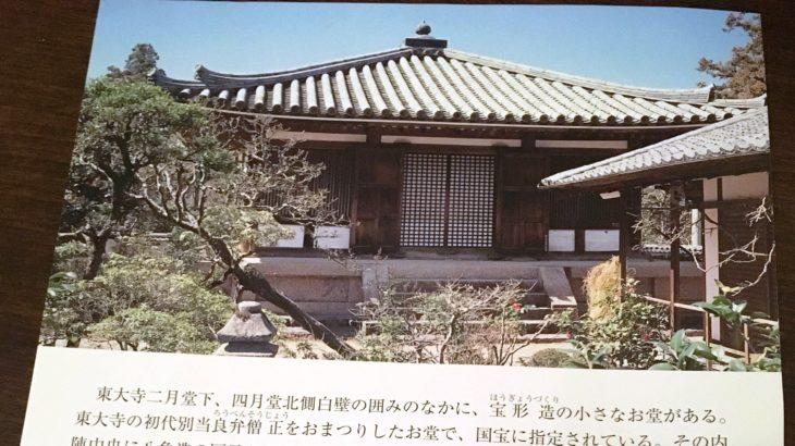 東大寺 開山堂[奈良]