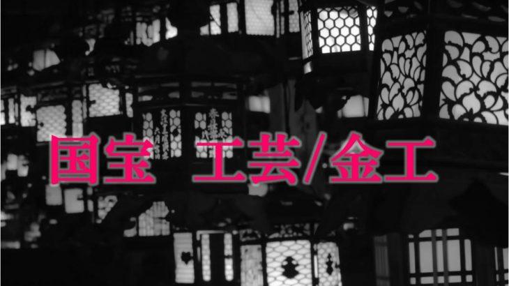 金銅経箱(横川出土)[延暦寺/滋賀]