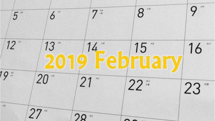 国宝カレンダー 2019年2月