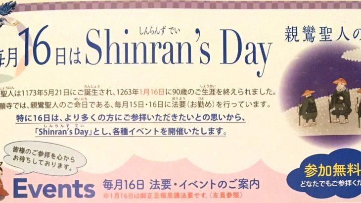 情報|Shinran's Day(親鸞聖人の日)@西本願寺