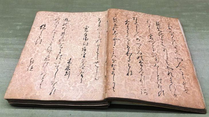 古今和歌集(元永本)[東京国立博物館]