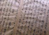 三宝絵詞[東京国立博物館]