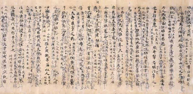 古文尚書 巻第六[東京国立博物館]