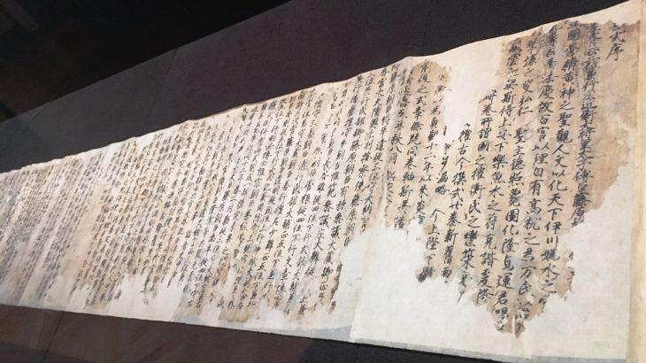 延喜式(九條家本)[東京国立博物館]