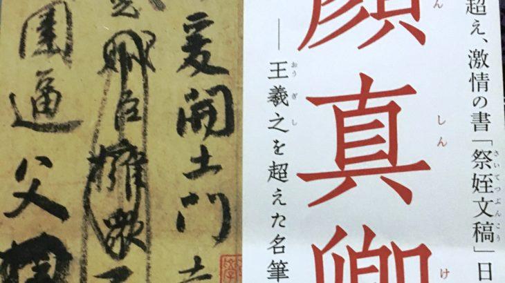 情報|東京国立博物館「顔真卿 王羲之を超えた名筆」展1/16~2/24