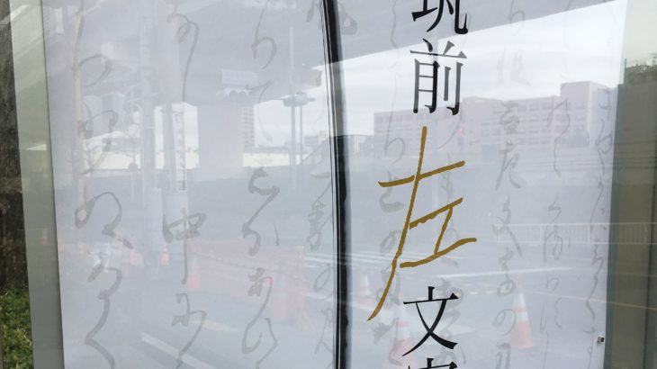 鑑賞ログ|刀剣博物館「筑前左文字の名刀」