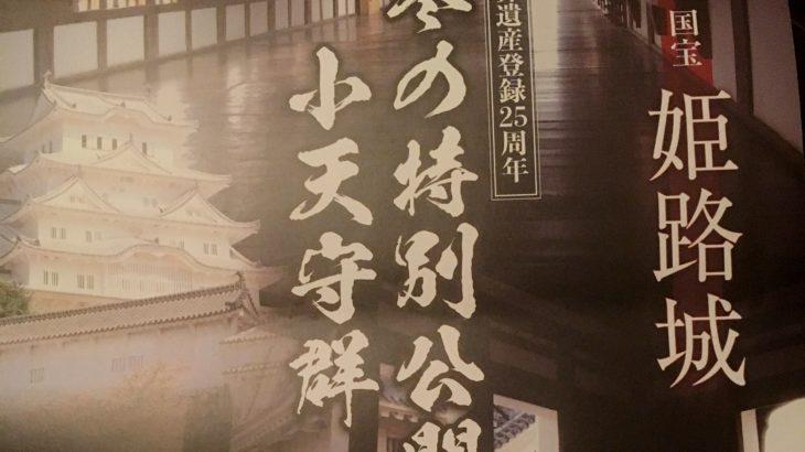 情報|姫路城 小天守群公開  2019/2/1~2/28