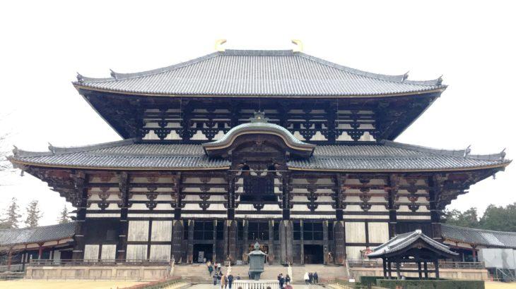 東大寺 金堂(大仏殿)[奈良]