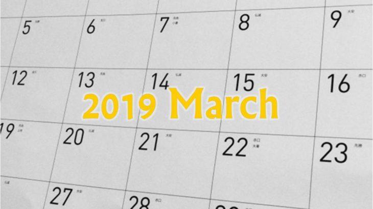 国宝カレンダー 2019年3月