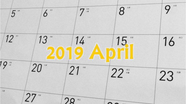 国宝カレンダー 2019年4月